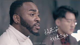 孫燕姿—我懷念的(ft.韋喆) | OUR CHANNEL COVER #73