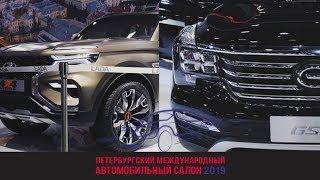 Новая Нива против китайского GAC | Петербургский международный автомобильный салон 2019