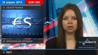 29.04.14 - Прогноз курсов валют. Евро, Доллар, Фунт. MaxiMarkets