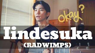Iindesuka (RADWIMPS) Cover【Japanese Pop Music】