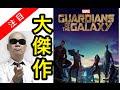 宇多丸「出た!500億点!大大大傑作!!」ガーディアンズオブギャラクシー 高評価 - YouTube