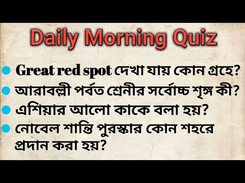 Daily gk/Daily gk/daily quiz/gk in bengali/gk for rrb ntpc/gd/wbp constable