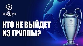 Выиграй футболку любимого клуба! Лига чемпионов | Кто не выйдет из группы?