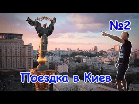Поездка в Киев ч.2 \