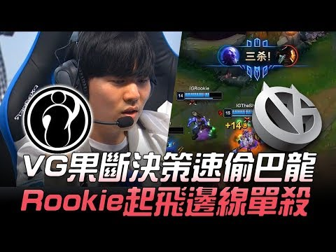 IG vs VG VG果斷決策速偷巴龍 Rookie三殺起飛邊線單殺!Game 2