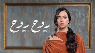 عزة زعرور - روح روح || Azza - Rouh Rouh  (Official Music Video)