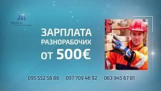 Работа в Польше от Work In Poland г.Харьков
