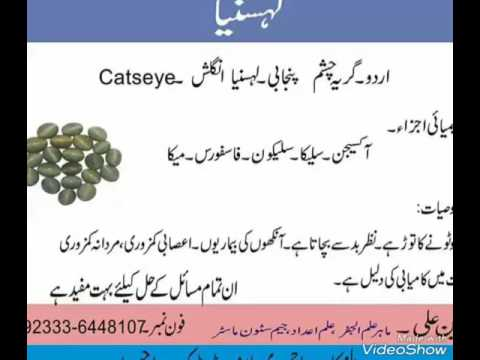 CATS EYE  GEMSTONE BENEFITS & PRICE IN PAKISTAN GEMSTONE ZAIN STONES CENTER 2