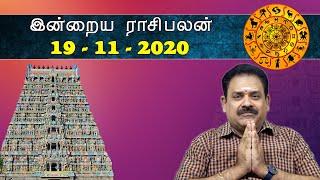 19.11.2020 இன்றைய ராசி பலன் | For Appointment : 9444453693 | டாக்டர் பஞ்சநாதன் | Today Rasi Palan