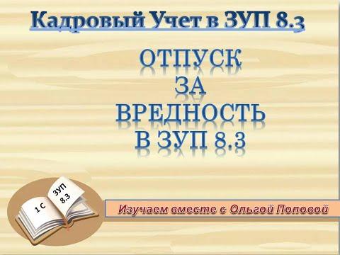 Отпуск за вредность в  1С: ЗУП 8.3
