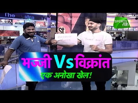 Special: Harbhajan Faces Vikrant In A Bowl-Out | Sports Tak