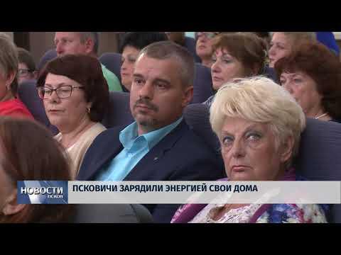 Новости Псков 23.08.2018 # Псковичи зарядили свой дом энергией