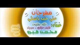 تحميل اغاني مهرجان - علي جنب ياسطي MP3