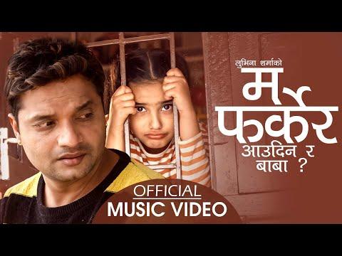 Ma Pharkera Aaudina Ra Baba? by Pashupati Sharma & Luvina Sharma   New Nepali Song 2077