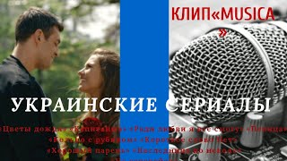 MUSICA| Украинские сериалы