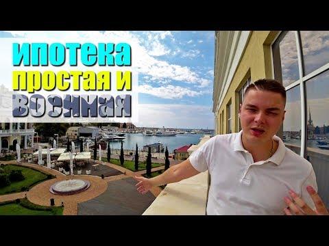 Ипотека Сбербанка в Сочи // Военная ипотека в Сочи // Новости недвижимости