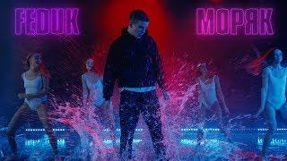 FEDUK - Моряк (ПРЕМЬЕРА КЛИПА 2018)