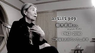 artistpop:樹木希林