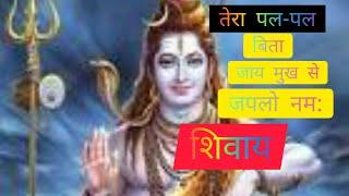 Tera Pal Pal Bita Jay Japle Namah Siway By Surendra Surya