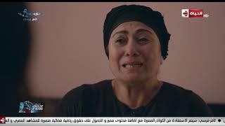 مسلسل بحر - ياسمين تعترف لأم حبيبة وتقولها بحر محبش غير حبيبة.. تعرف على التفاصيل
