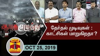 (25/10/2019) Ayutha Ezhuthu : How will ByPoll Results change TN politics?