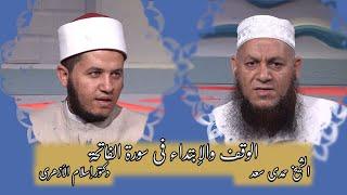 الوقف والإبتداء فى سورة الفاتحة  برنامج الوقف والإبتداء مع الشيخ حمدى سعد ودكتور إسلام الأزهرى