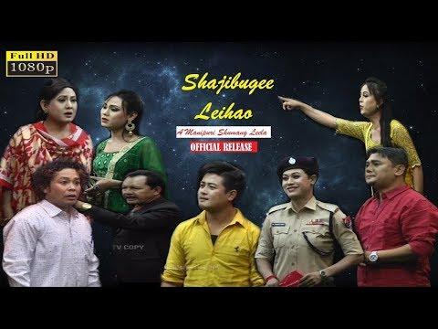 SHAJIBUGEE LEIHAO   Manipuri Shumang Leela   Official Release
