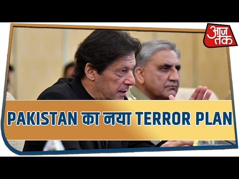 Pakistan का नया Terror Plan  हुआ Decode - देखिये आजतक की ये खास रिपोर्ट