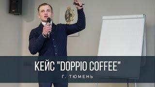 """Кейс UDS Game Сеть кофеен """"Doppio"""" г. Тюмень"""