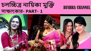 FILM ACTRESS MUKTI INTERVIEW WITH BUSHRA-PART-1.