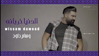 تحميل اغاني وسام داود - الدنيا خربانه ( فيديو كليب حصري ) 2020 MP3