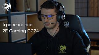 Ігрове крісло 2E Gaming GC24
