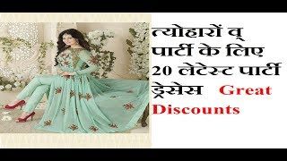 Festival Dresses In India / Indian Dresses / Party Dresses For Women 2017, Great Discounts