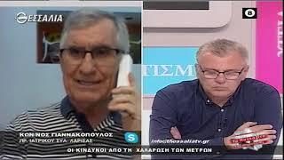 Οι κίνδυνοι από τη χαλάρωση των μέτρων_Κ. Γιαννακόπουλος 26 5 20