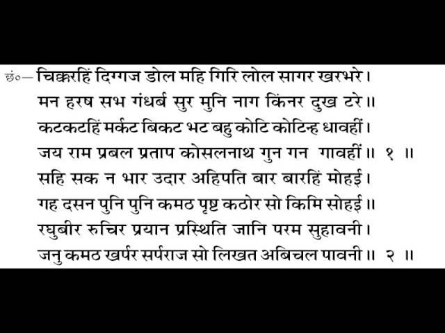 Shri Ramcharitmanas With Lyrics Complete Part 24