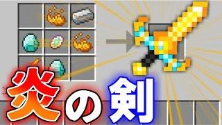 【マインクラフト】炎を飛ばす剣!ダンジョンとダンジョンが繋がっている...!? #12【厨二病クラフト】