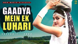 Gaddya Me Ek Luhari 2018 New Superhit Dj Song Mahi Chaudhary & Masoom Sharma Mor Music