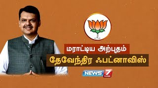 மராட்டிய அற்புதம் தேவேந்திர ஃபட்னாவிஸ் கதை |கதைகளின் கதை |News7 Tamil