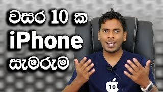 Apple iPhone 10th Anniversary - History of the iPhones Explained in Sinhala
