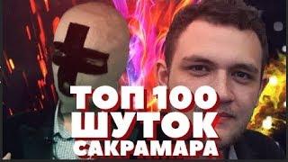 [АРХИВ] САКРАМАР ТОП 100 ШУТОК