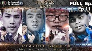 THE RAPPER | EP.11 | 18 มิถุนายน  2561 Full EP - dooclip.me