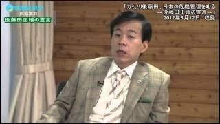 平成日本のよふけ元副総理後藤田正晴佐々淳行1