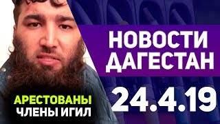 Новости Дагестана 24.4.19