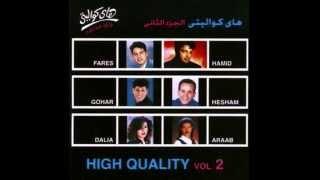 Hamid & Dalia - Rohi I حميد الشاعري وداليا - روحي تحميل MP3