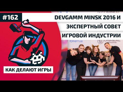 Как Делают Игры 162. DevGAMM Minsk 2016, Экспертный Совет Игровой Индустрии и новый DTF
