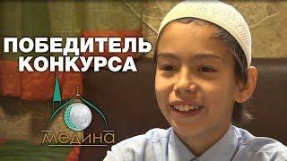 """11-летний победитель конкурса """"Медины"""" раскрыл секрет своего успеха"""