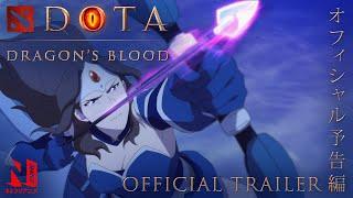 DOTA: Dragon's Blood English Dub | Netflix Anime Official Trailer