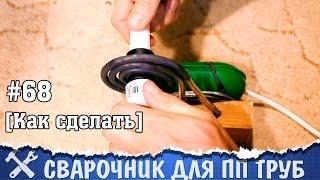 Сварочный аппарат для полипропиленовых труб своими руками