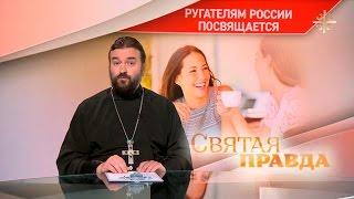 Ругателям России посвящается [Святая правда]