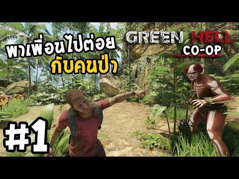 Green Hell Co-Op[Thai] #1 ไกด์พาทัวร์ป่านรก